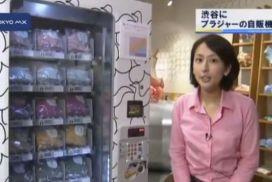 胸罩 自動販賣機