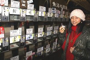 日本清酒品嚐 自動販賣機