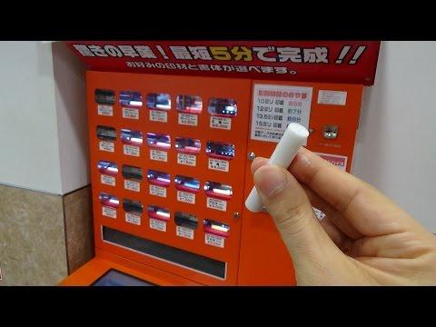 印章自動販賣機