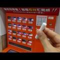Seal Vending Machine