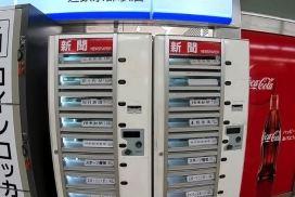 報紙 自動販賣機