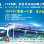 China ontvangt 1er internationale e-cigs-tentoonstelling!