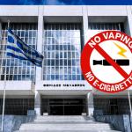 GRECIA: Un divieto di e-sigarette nei luoghi pubblici.