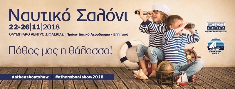 Ναυτικό Σαλόνι Αθηνών 2018 video