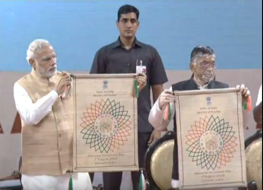 India Handloom Brand Logo Launch by PM Narendra Modi