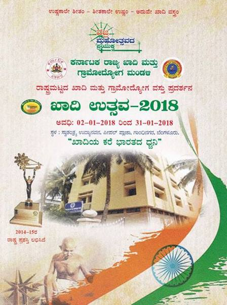 Khadi Utsav 2018 Invitation Card