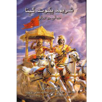 Sindhi Srimad Bhagavad Gita As It Is