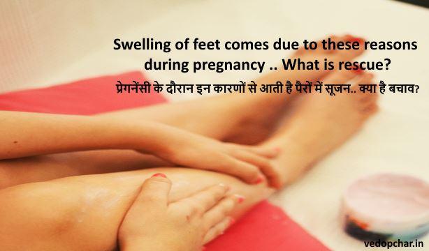 Swelling of feet during pregnancy in hindi:प्रेगनेंसी के ...