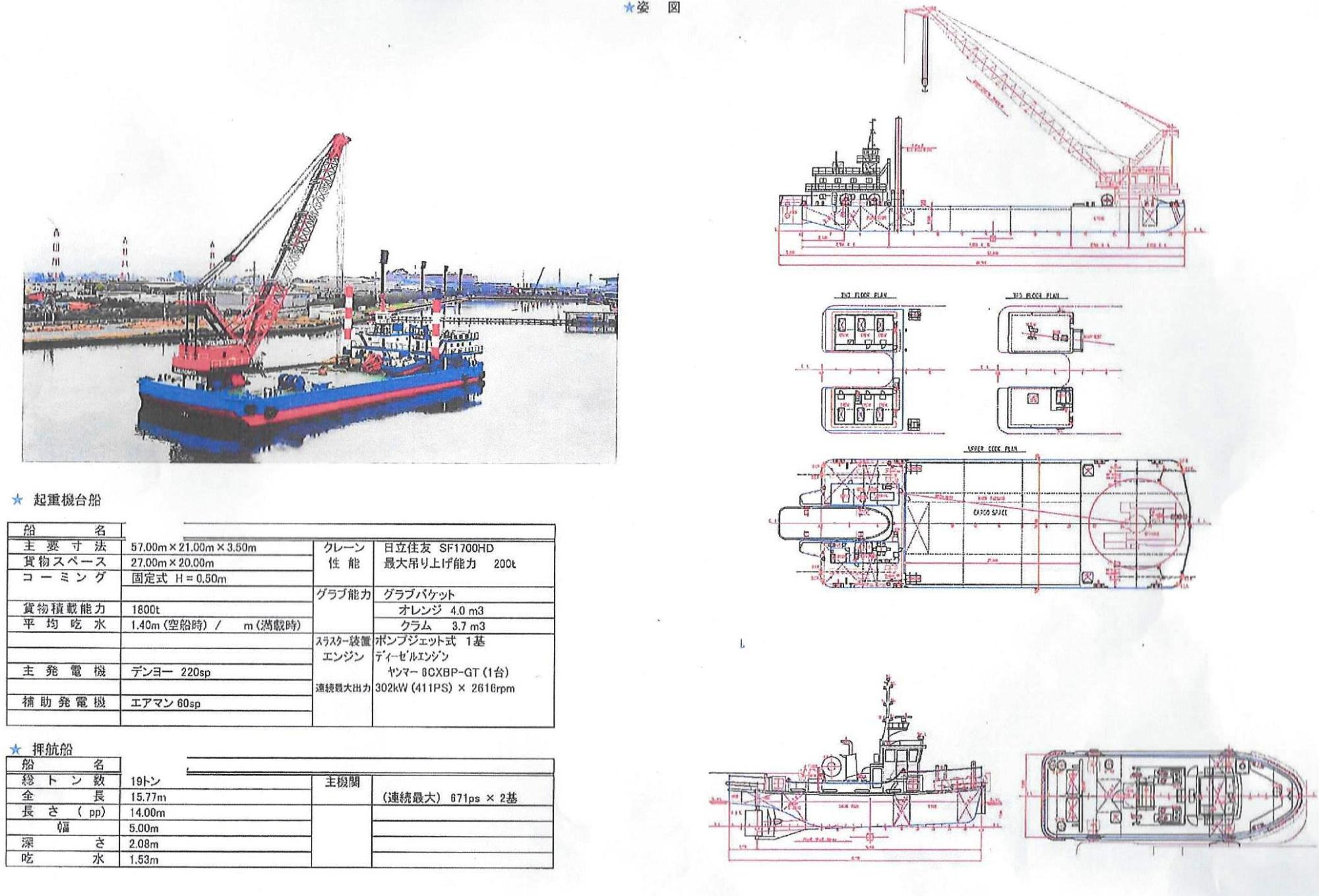 hight resolution of crane barge with grabs