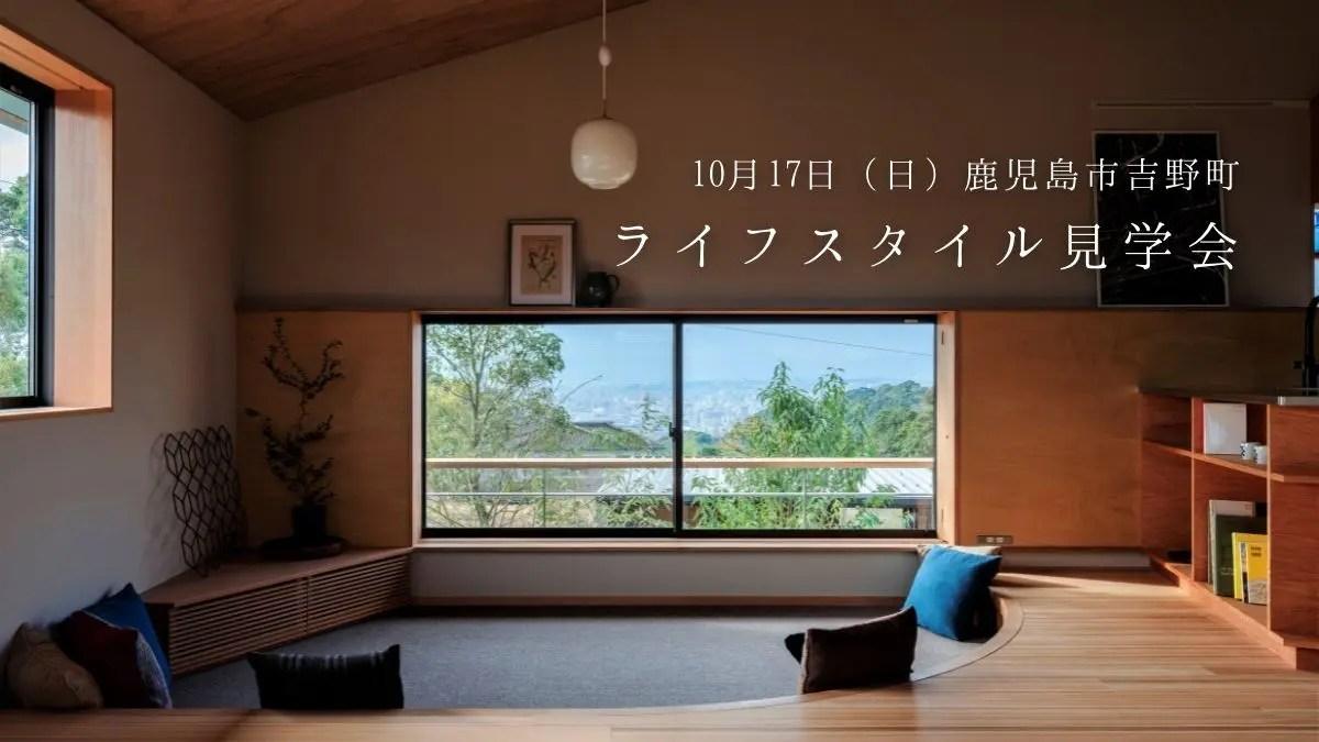 10/17(日)ライフスタイル見学会_吉野