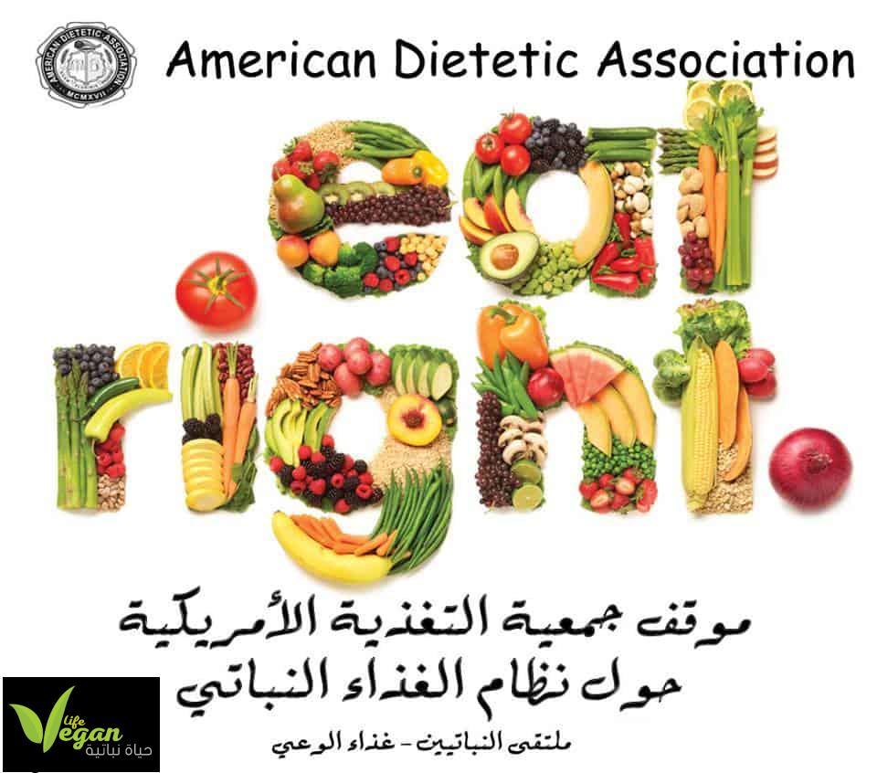 موقف جمعية التغذية الامريكية حول الحمية النباتية