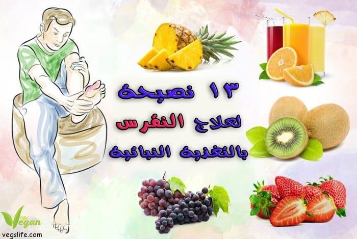 13 نصيحة لعلاج النقرس بالتغذية النباتية - النقرس والنباتية