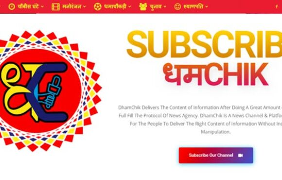 Dhamchik – A News Portal