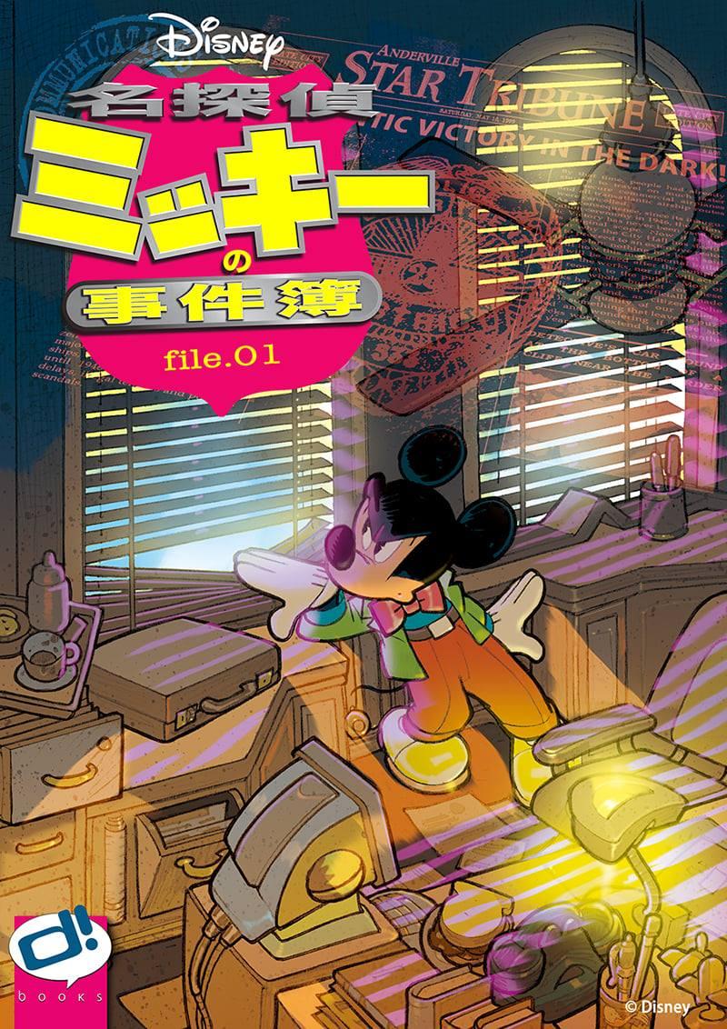 MMMM1 cover Giappone