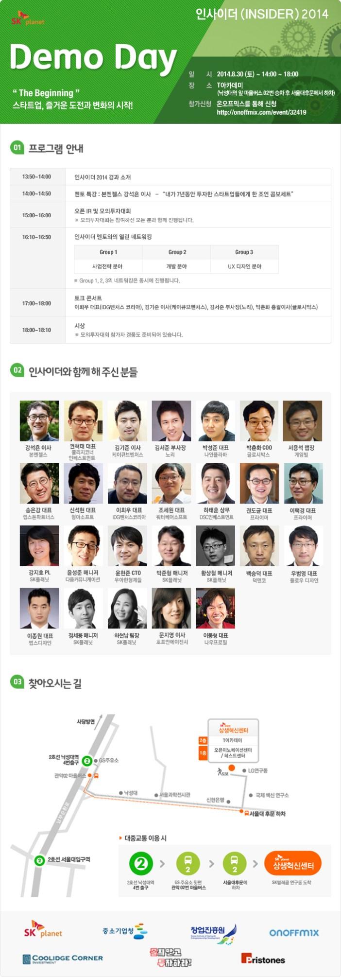 SK플래닛 인사이더_데모데이_포스터 2014