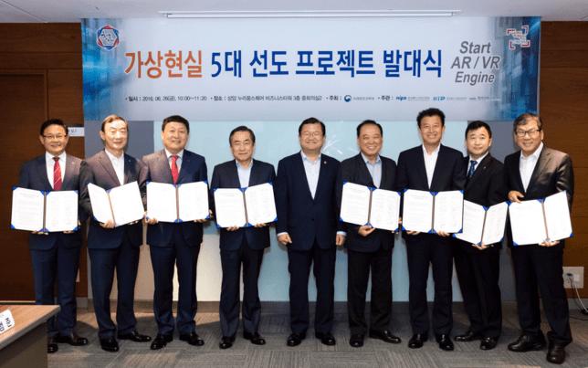 8월 26일 서울 마포구 누리꿈스퀘어 비즈니스타워에서 최재유 미래부 제2차관이 참석한 가운데 '가상현실(VR) 5대 선도 프로젝트 발대식' 을 개최했다.