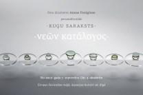 verba-catalogue-of-ships-exhibition-riga