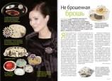 журнал ЕКСПРЕСС, март 2009