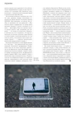 журнал РУССКИЙ ЮВЕЛИР, октябрь 2011