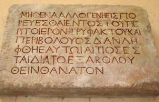 """Napis z """"muru rozdelenia"""" v Jeruzalemskom chrame (Roma, Museo Civiltà Romana Foto: Giovanni_Dall'Orto)"""