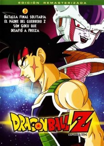 Dragon Ball Z: El ultimo combate