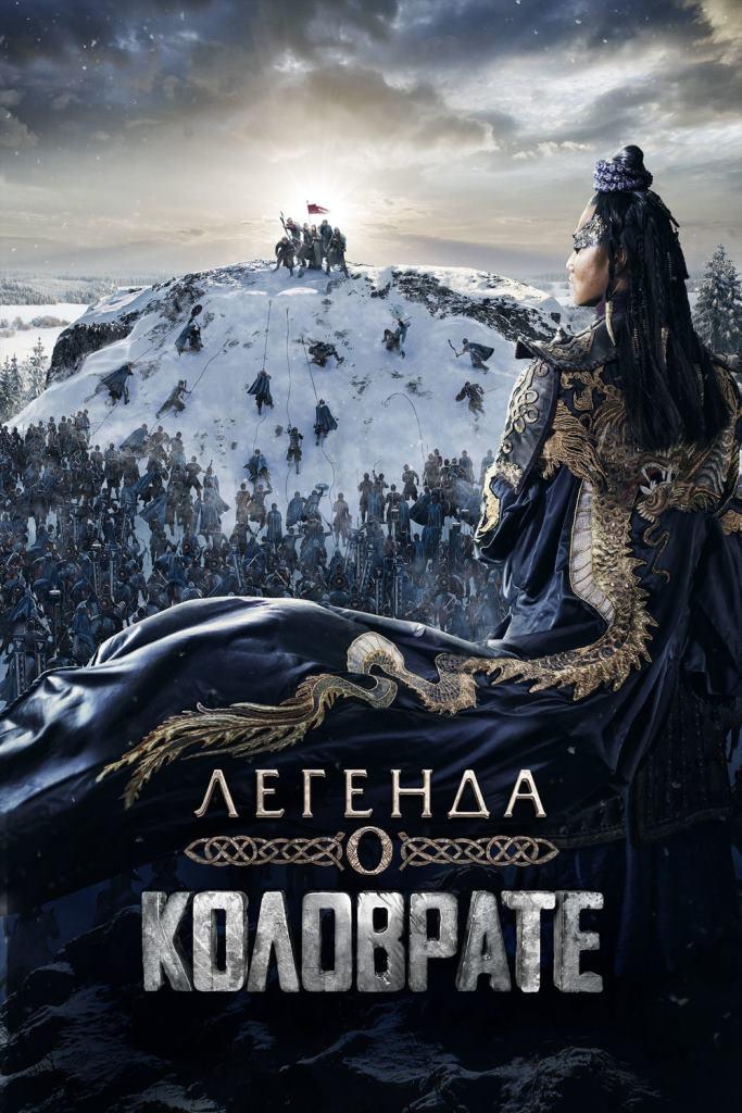 La leyenda de Kolovrat