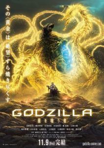 Godzilla: El planeta Devorador