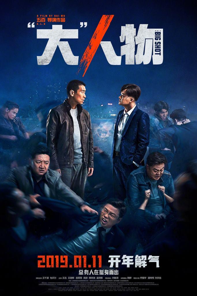 The Big Shot (2019) HD 1080p Latino