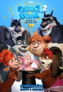 Ovejas y lobos 2: Un gran cerdo (2019) HD 1080p Latino