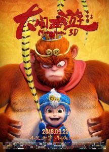El rey mono: una aventura mágica (2018) HD 1080p Latino