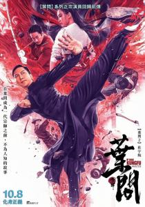 Ip Man: Kung Fu Master (2019) HD 1080p Latino