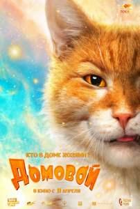 Domovoy (2019) HD 1080p Latino