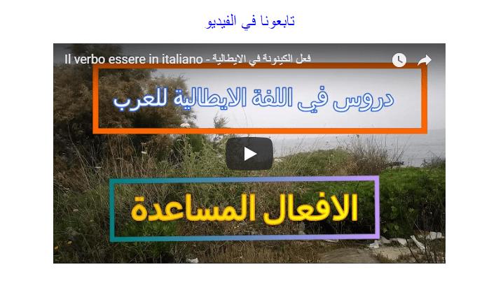 Il verbo essere in italiano – فعل الكينونة في الايطالية