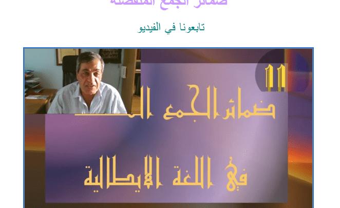١١– دروس في اللغة الايطالية للعرب – ضمائر الجمع المنفصلة