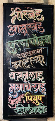 A menu board in Marathi