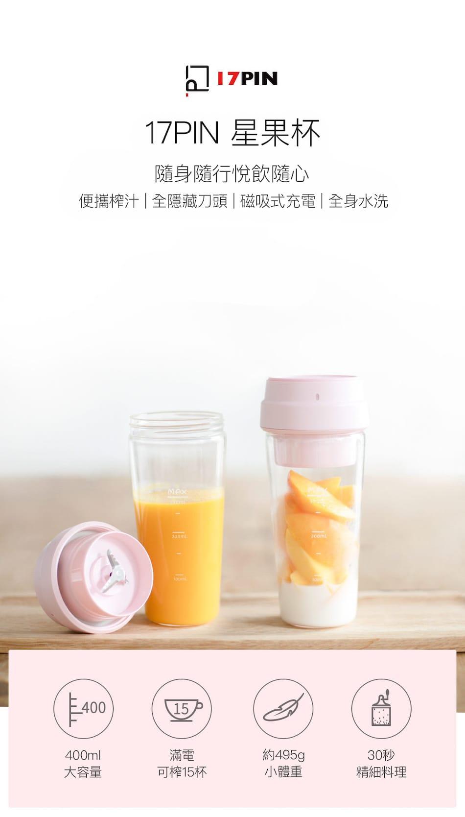 小米 米家 17PIN 星果杯 電動攪拌迷你便攜隨身水果榨汁杯   無聊至極 verylboring