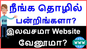Create free website for business tamil