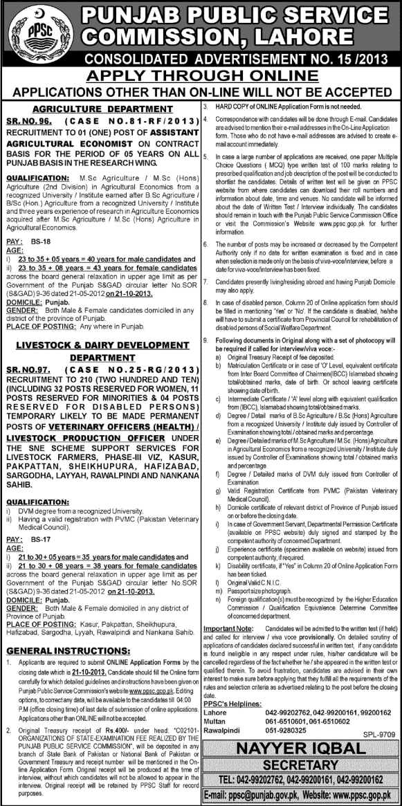 Jang Ad for Veterinary Officers Post