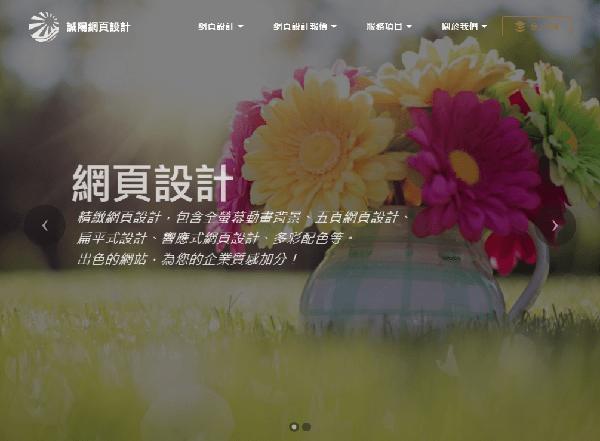 全螢幕響應式網頁設計