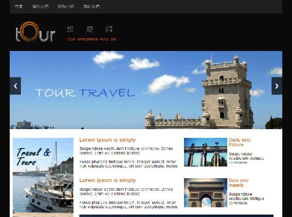 傳統響應式 網頁設計