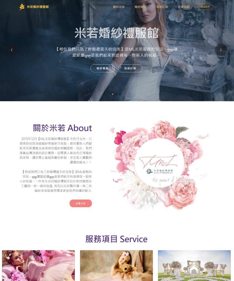 網頁設計-婚紗攝影