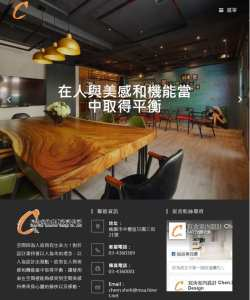 網頁設計-宸舍室內設計