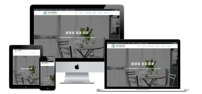 網頁設計-響應式網頁設計78
