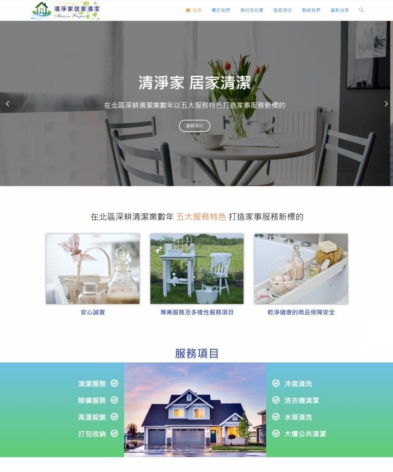 網頁設計-居家清潔2