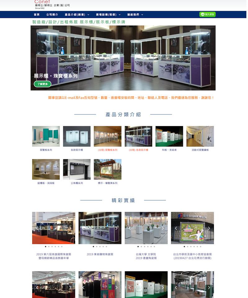 網頁設計-展場設備