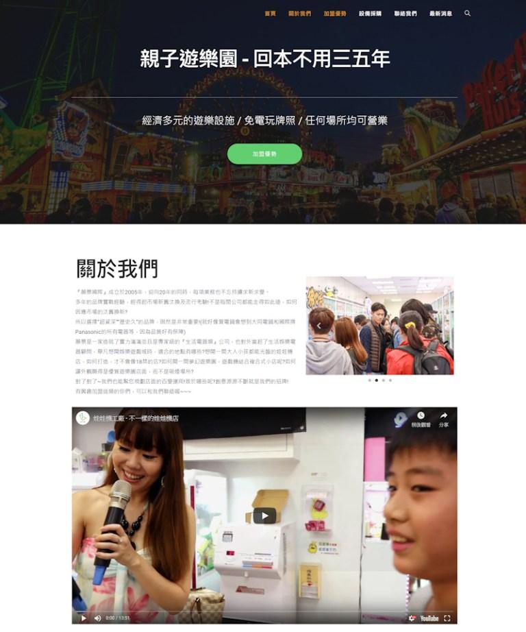 網頁設計-創業加盟網
