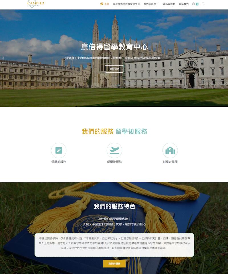 網頁設計-留學服務