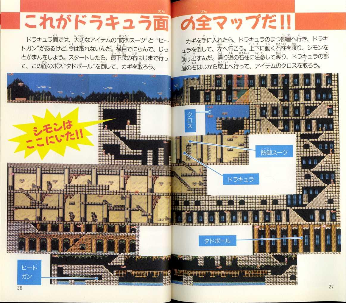 TokumaSyoten Guidebook for Konami Wai Wai World