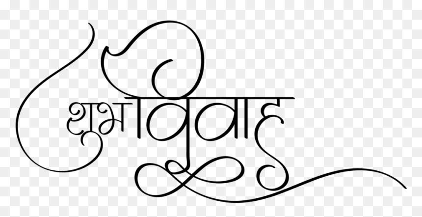 Shubh Vivah Logo Png Transparent Png Vhv
