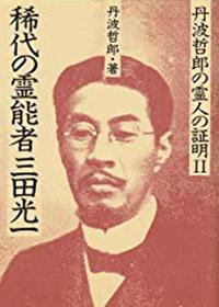 Koichi Mita